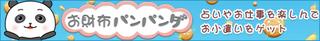 banner_panda.png